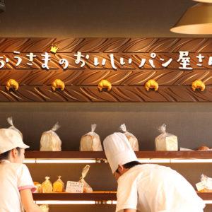 パン屋のコンセプトサインデザイン