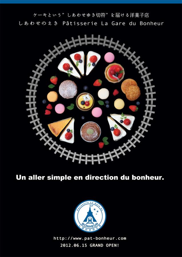 ケーキ屋のポスターデザイン